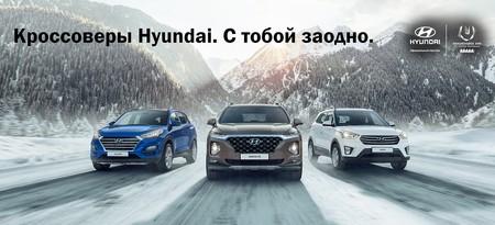 Кроссоверы Hyundai. С тобой заодно.